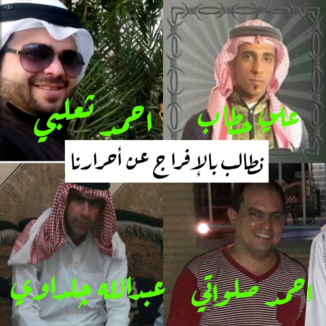 AHRO Calls for the Release of 4 Ahwazi Arab Cultural Activists